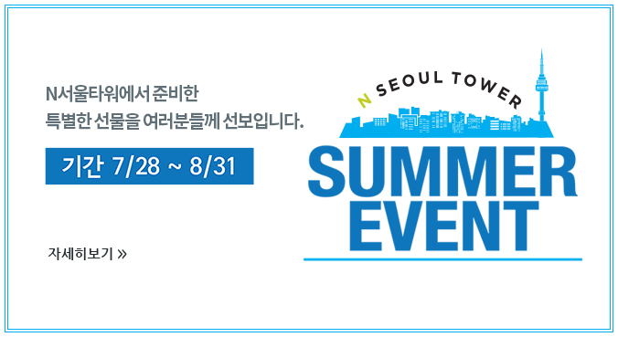 N서울타워 SUMMER EVENT